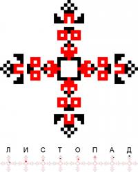 Текстовый украинский орнамент: Листопад