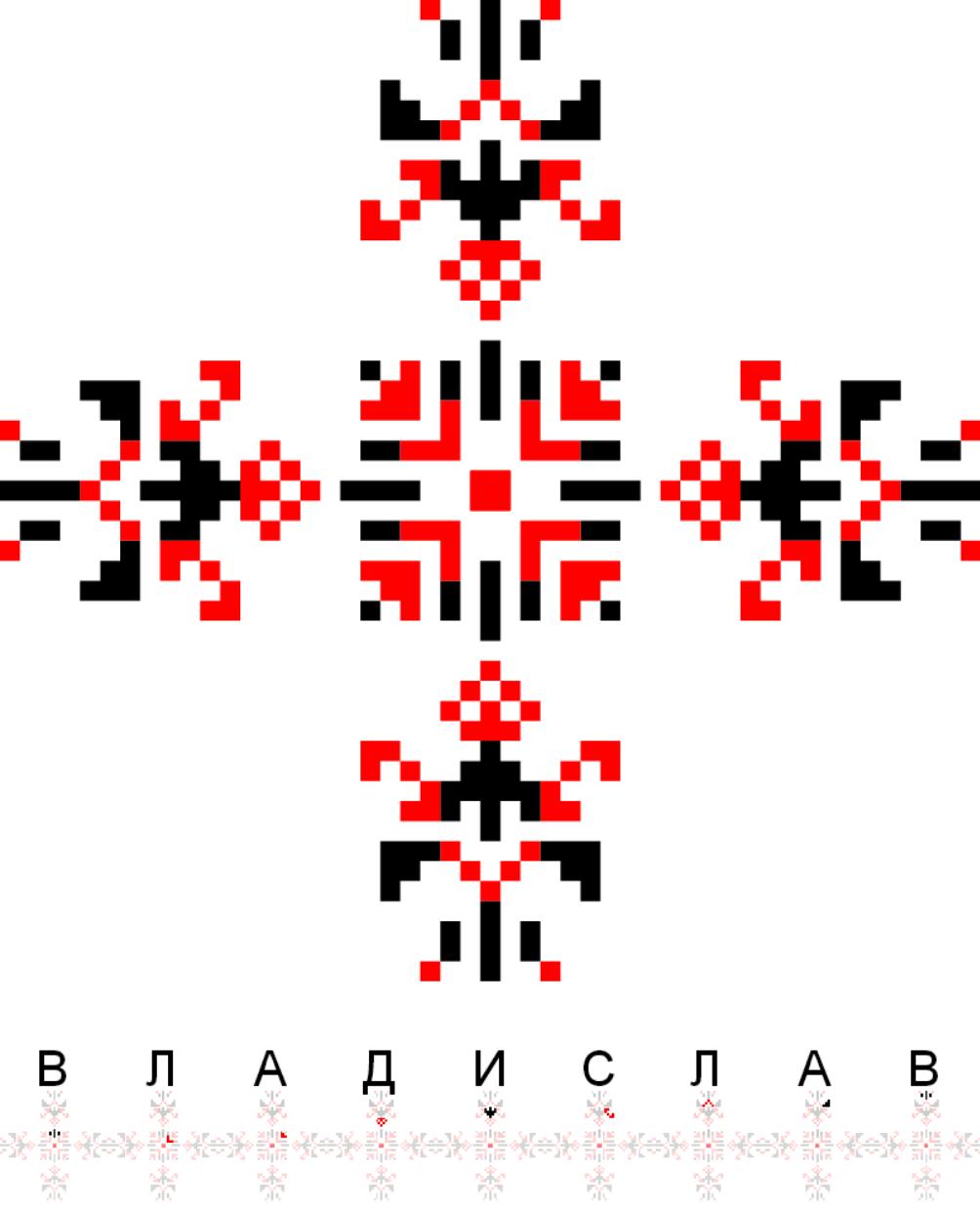 Текстовий слов'янський орнамент: Владислав
