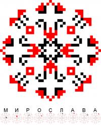 Текстовый украинский орнамент: Мирослава