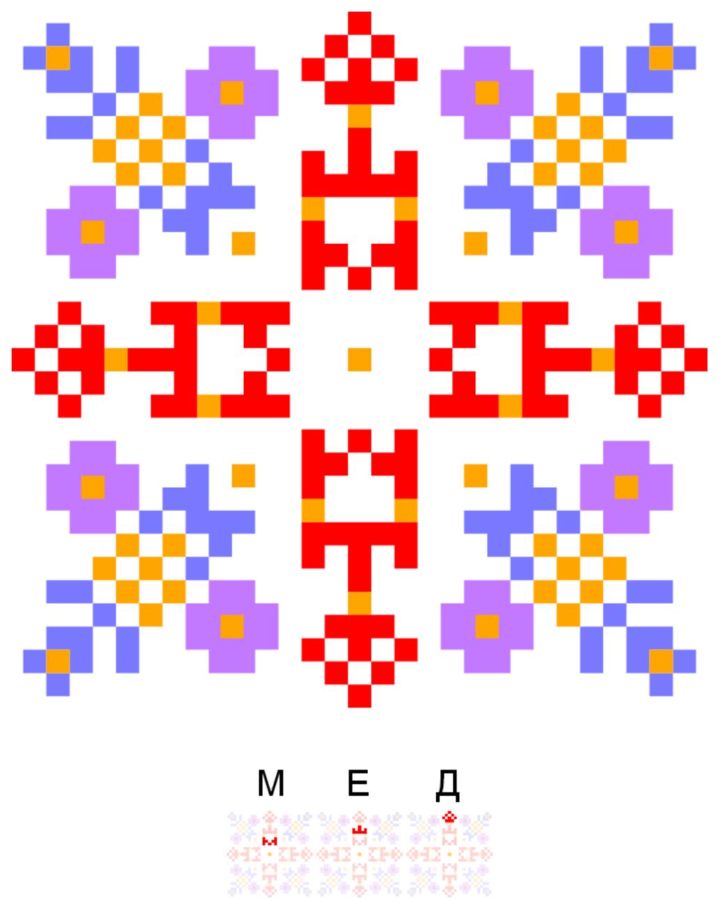 Текстовий слов'янський орнамент: Мед