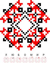 Текстовый украинский орнамент: Любомир