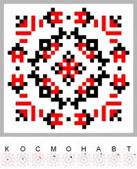 Текстовый украинский орнамент: Космонавт