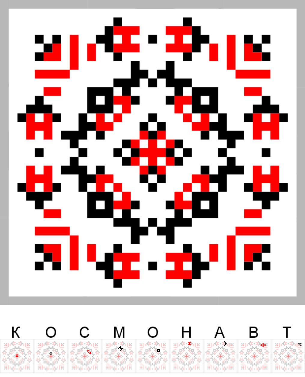 Текстовий слов'янський орнамент: Космонавт