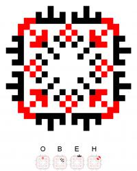 Текстовый украинский орнамент: Овен