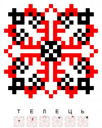 Текстовый украинский орнамент: Телець