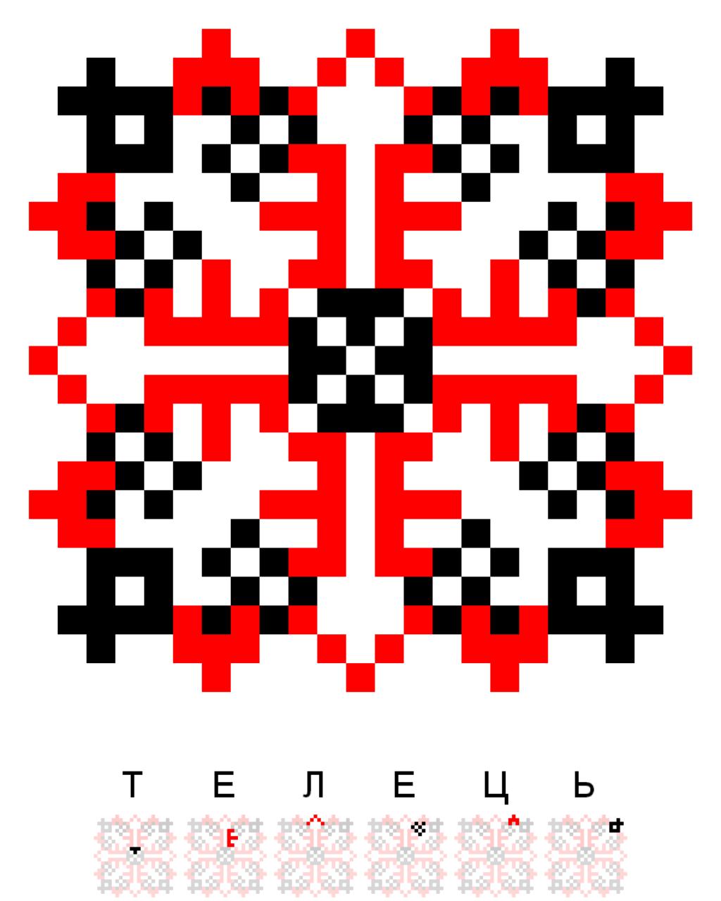 Текстовий слов'янський орнамент: Телець