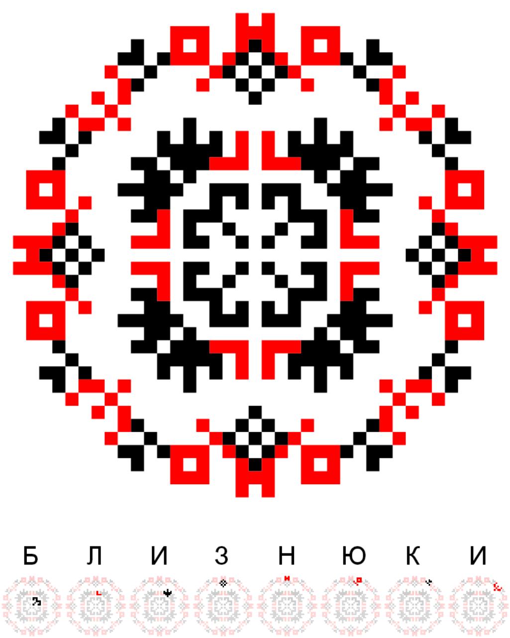 Текстовий слов'янський орнамент: Близнюки