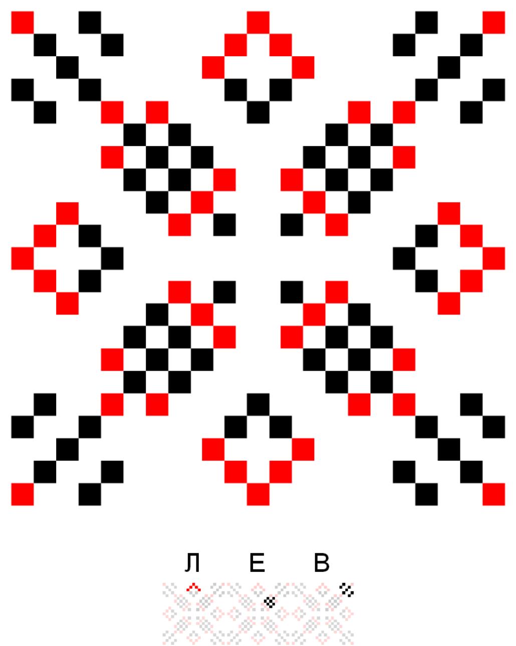 Текстовий слов'янський орнамент: Лев