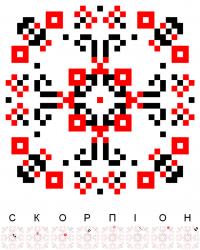Текстовый украинский орнамент: Скорпіон
