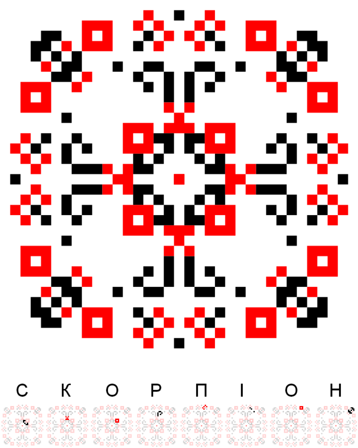 Текстовий слов'янський орнамент: Скорпіон