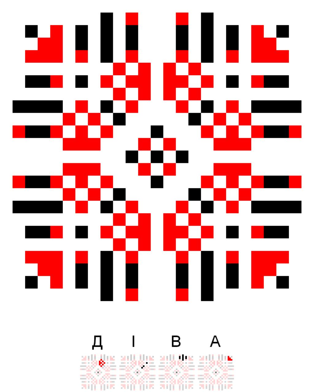 Текстовий слов'янський орнамент: Діва