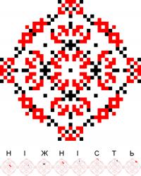 Текстовый украинский орнамент: Ніжність