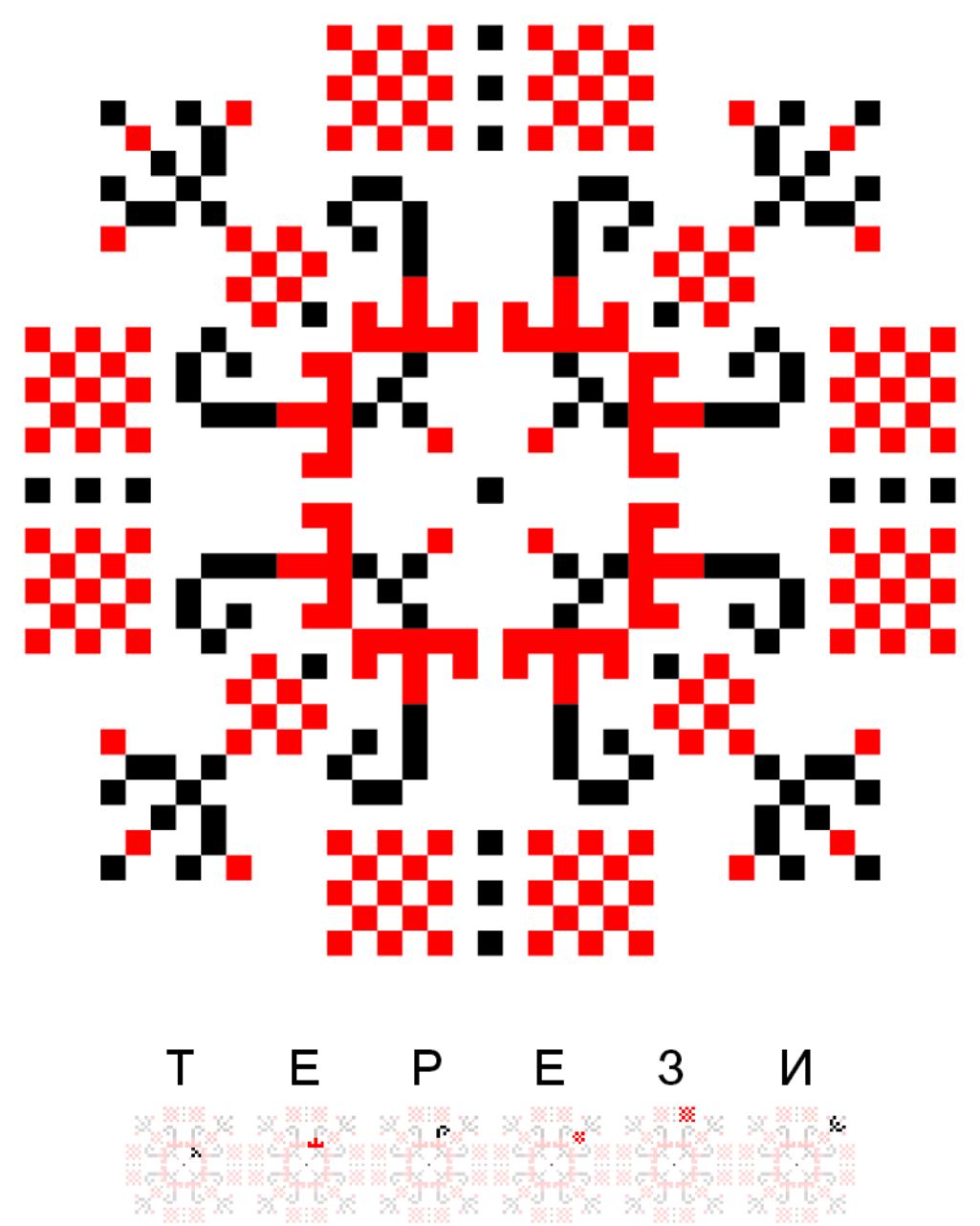 Текстовий слов'янський орнамент: Терези
