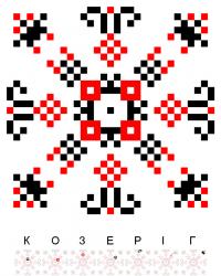 Текстовый украинский орнамент: Козеріг