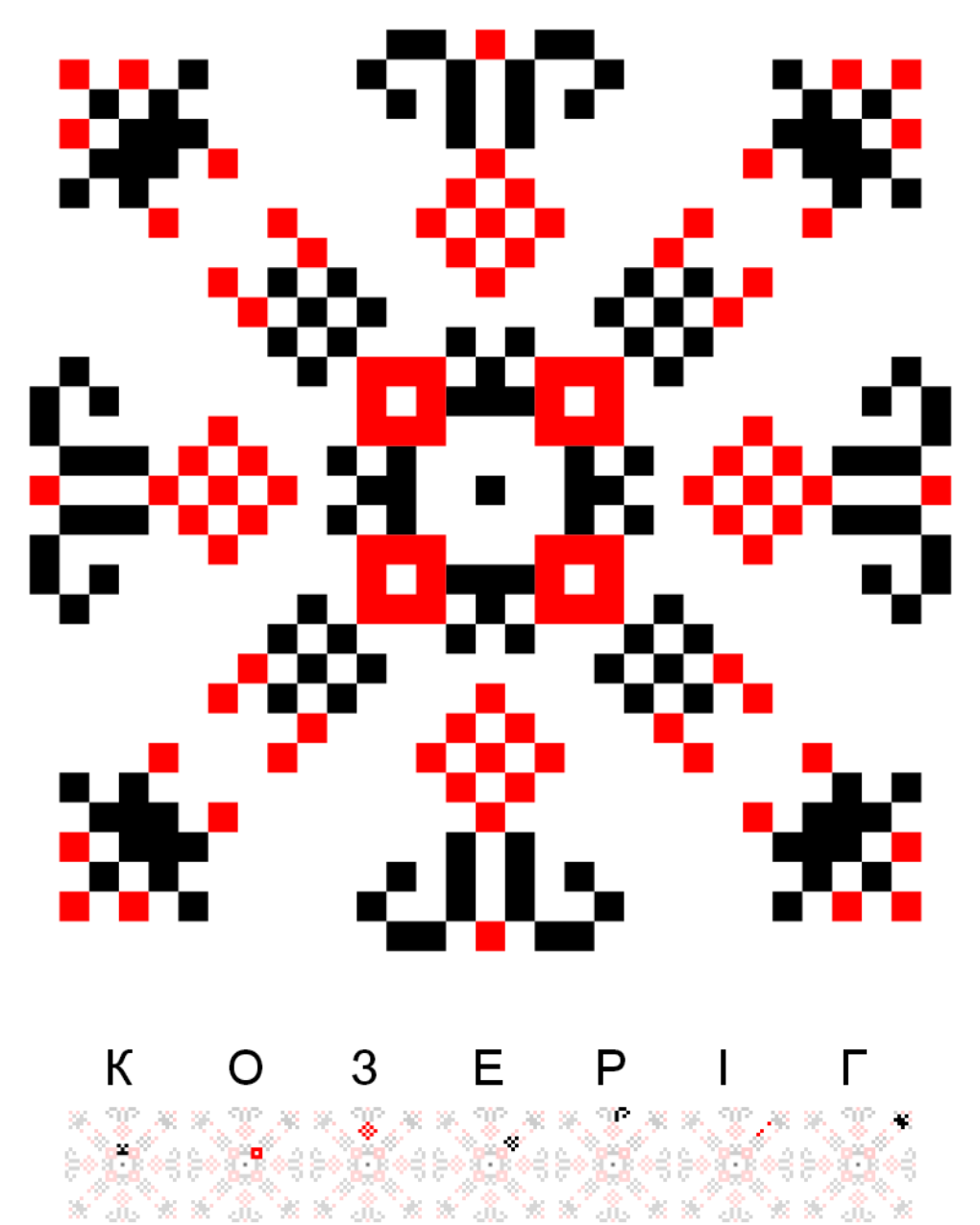 Текстовий слов'янський орнамент: Козеріг