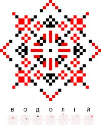 Текстовый украинский орнамент: Водолій