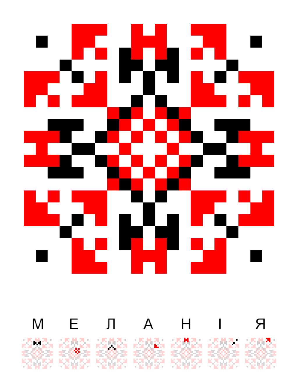 Текстовий слов'янський орнамент: Меланія