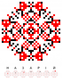 Текстовый украинский орнамент: Назарій