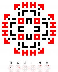 Текстовый украинский орнамент: Поліна