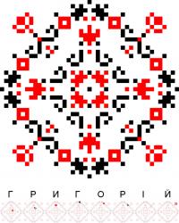 Текстовый украинский орнамент: Григорій
