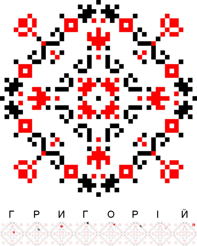 Текстовий слов'янський орнамент: Григорій