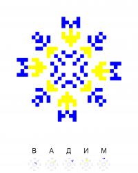 Текстовый украинский орнамент: Вадим