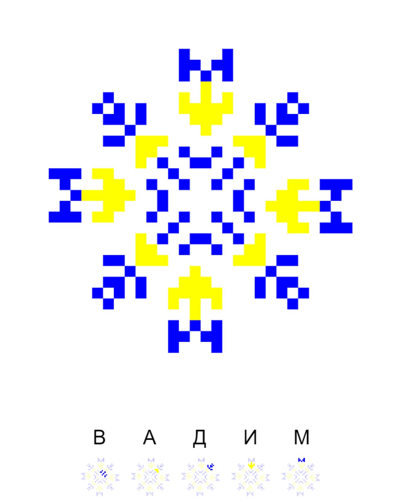 Текстовий слов'янський орнамент: Вадим