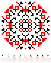 Текстовый украинский орнамент: Колискова