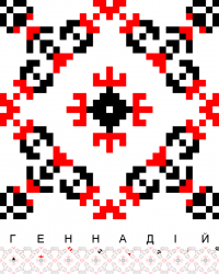 Текстовый украинский орнамент: Геннадій