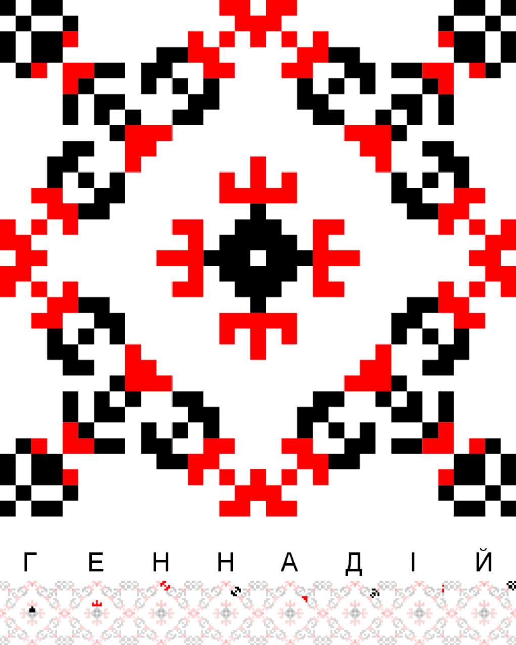 Текстовий слов'янський орнамент: Геннадій