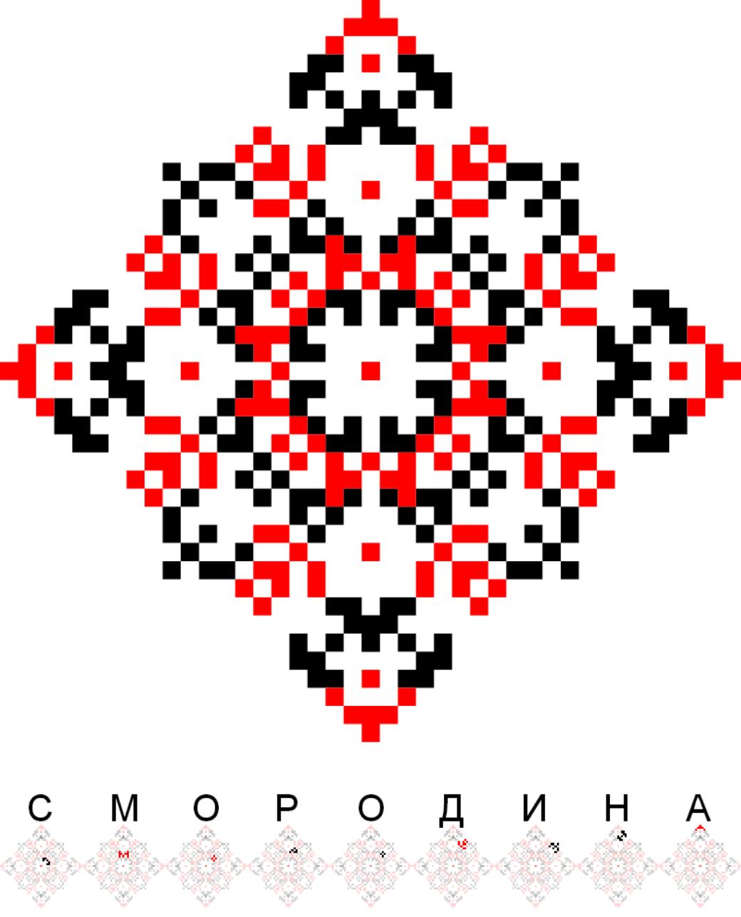 Текстовий слов'янський орнамент: Смородина