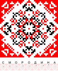 Текстовый украинский орнамент: Смородина