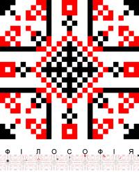 Текстовый украинский орнамент: Філософія