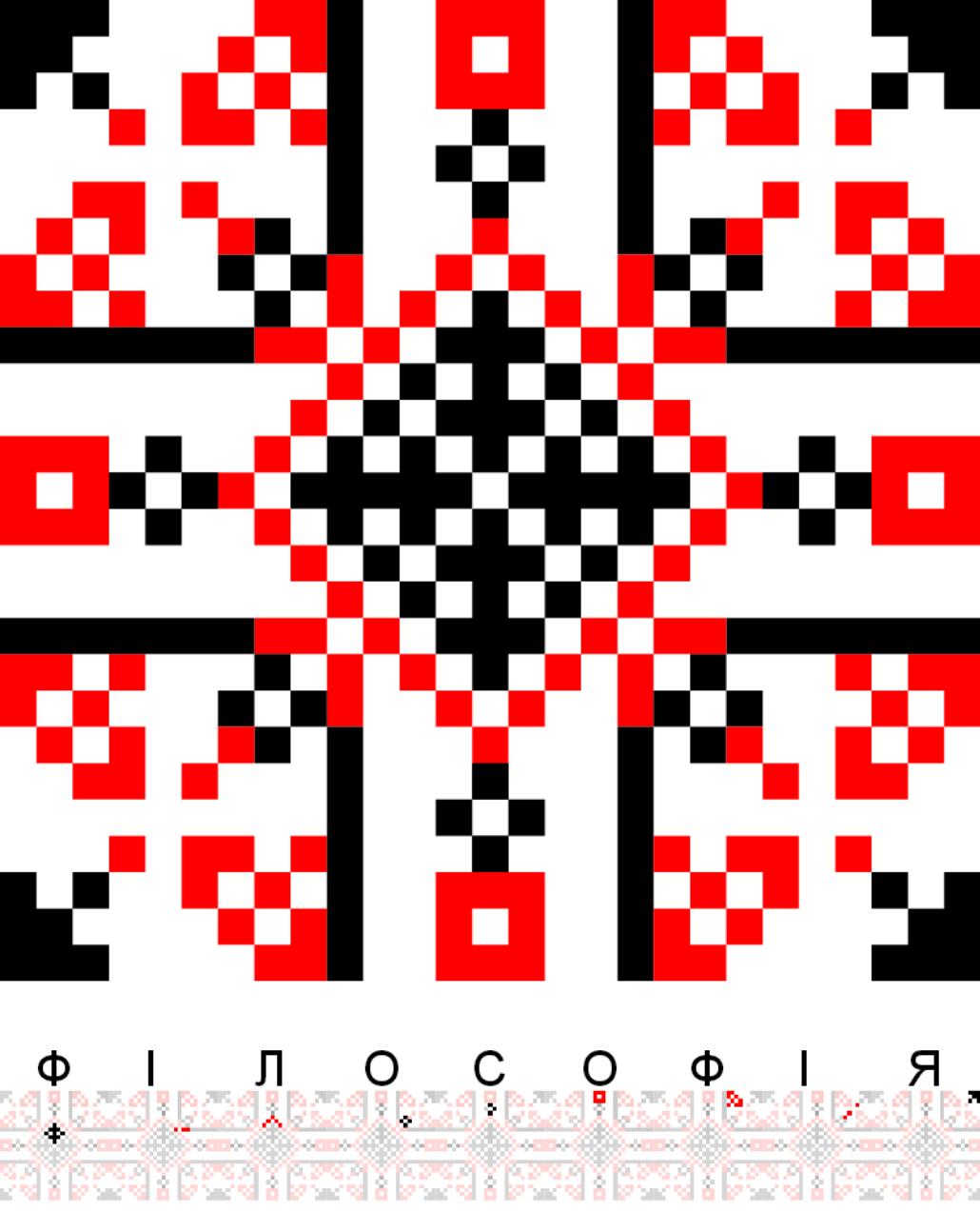 Текстовий слов'янський орнамент: Філософія