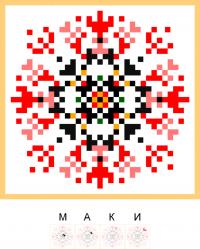Текстовый украинский орнамент: Маки