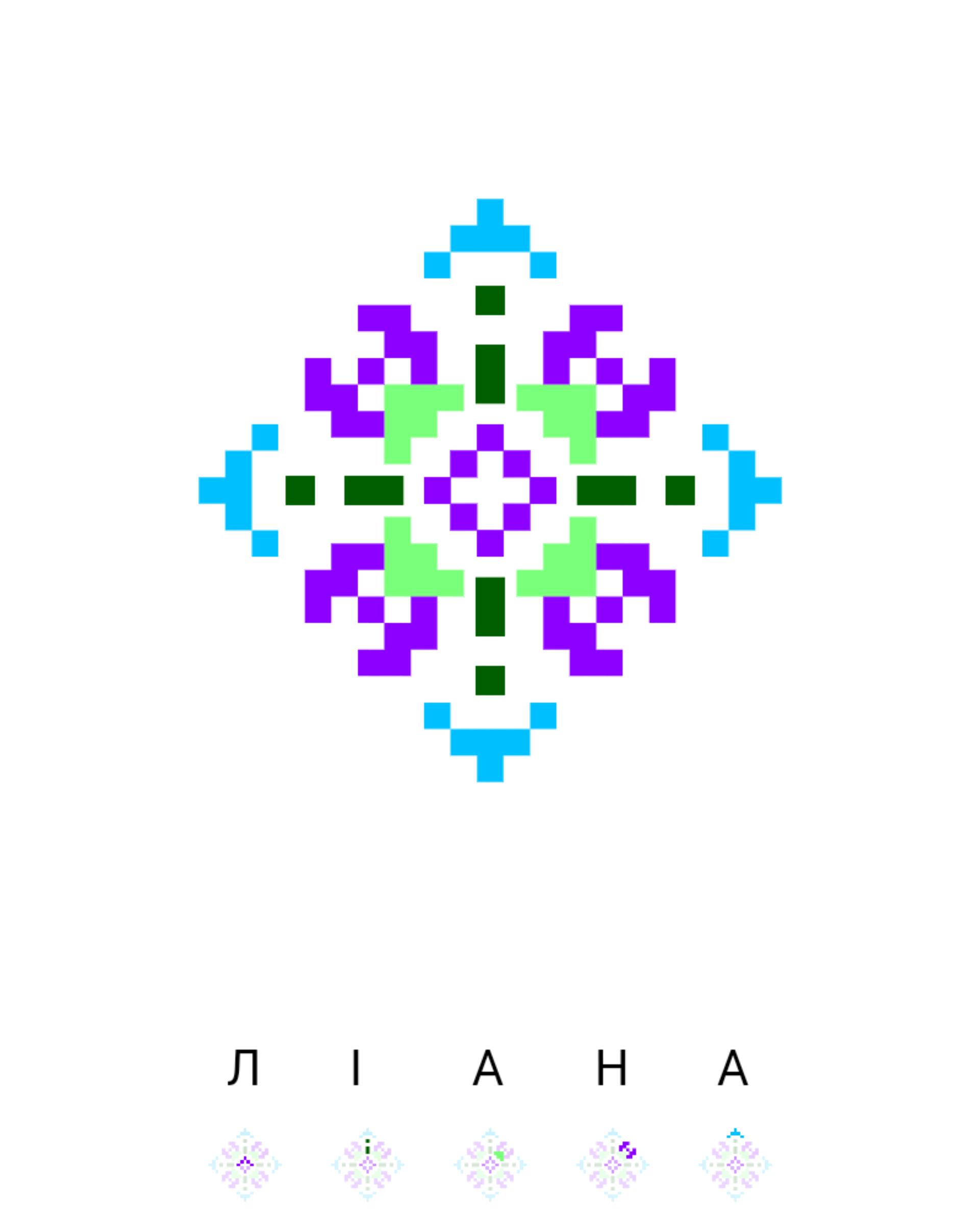 Текстовий слов'янський орнамент: Лиана