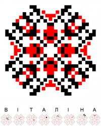 Текстовый украинский орнамент: Віталіна