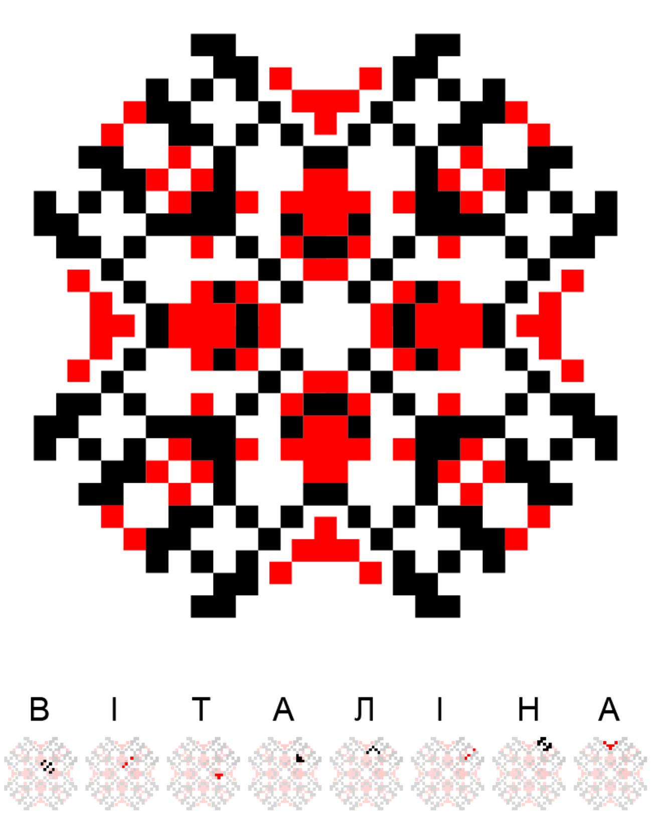 Текстовий слов'янський орнамент: Віталіна