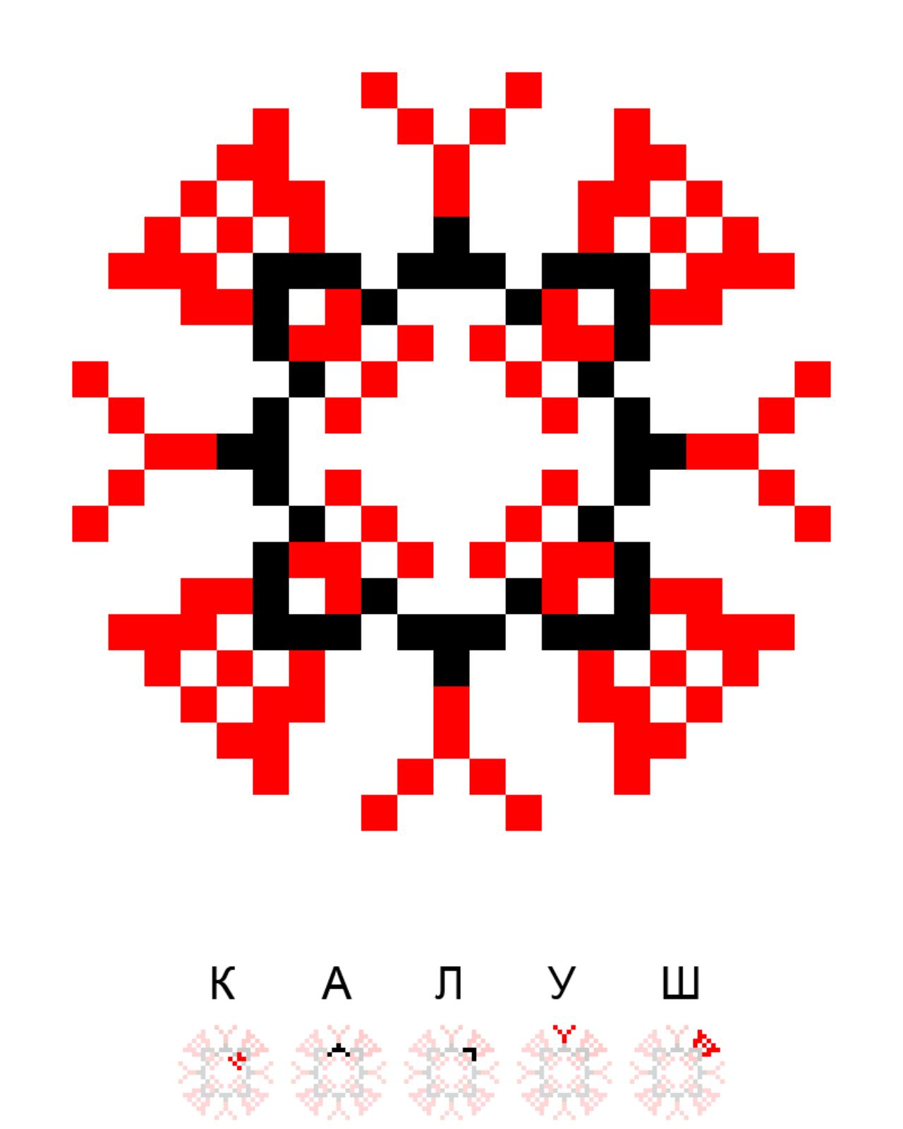 Текстовий слов'янський орнамент: Калуш