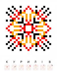 Текстовый украинский орнамент: Курилів