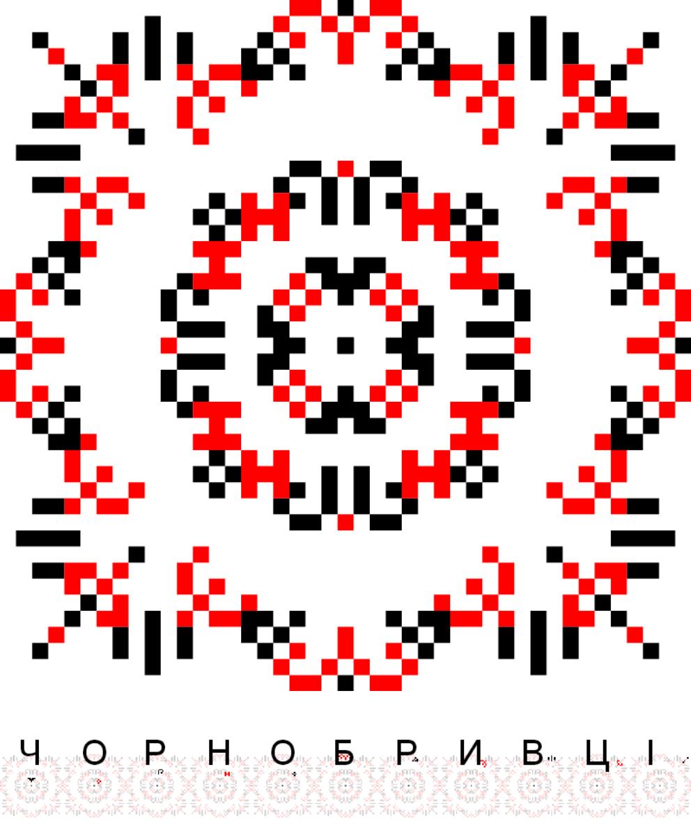 Текстовий слов'янський орнамент: Чорнобривці