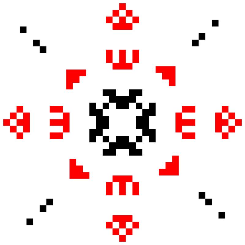 Текстовий слов'янський орнамент: Діане