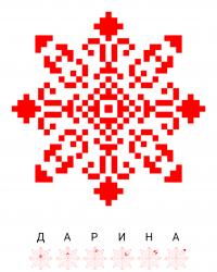 Текстовый украинский орнамент: Дарина