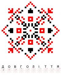 Текстовый украинский орнамент: Довголіття