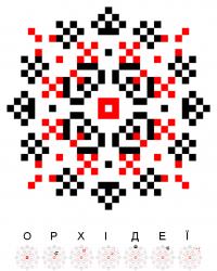 Текстовый украинский орнамент: Орхідеї