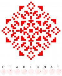 Текстовый украинский орнамент: Станіслав