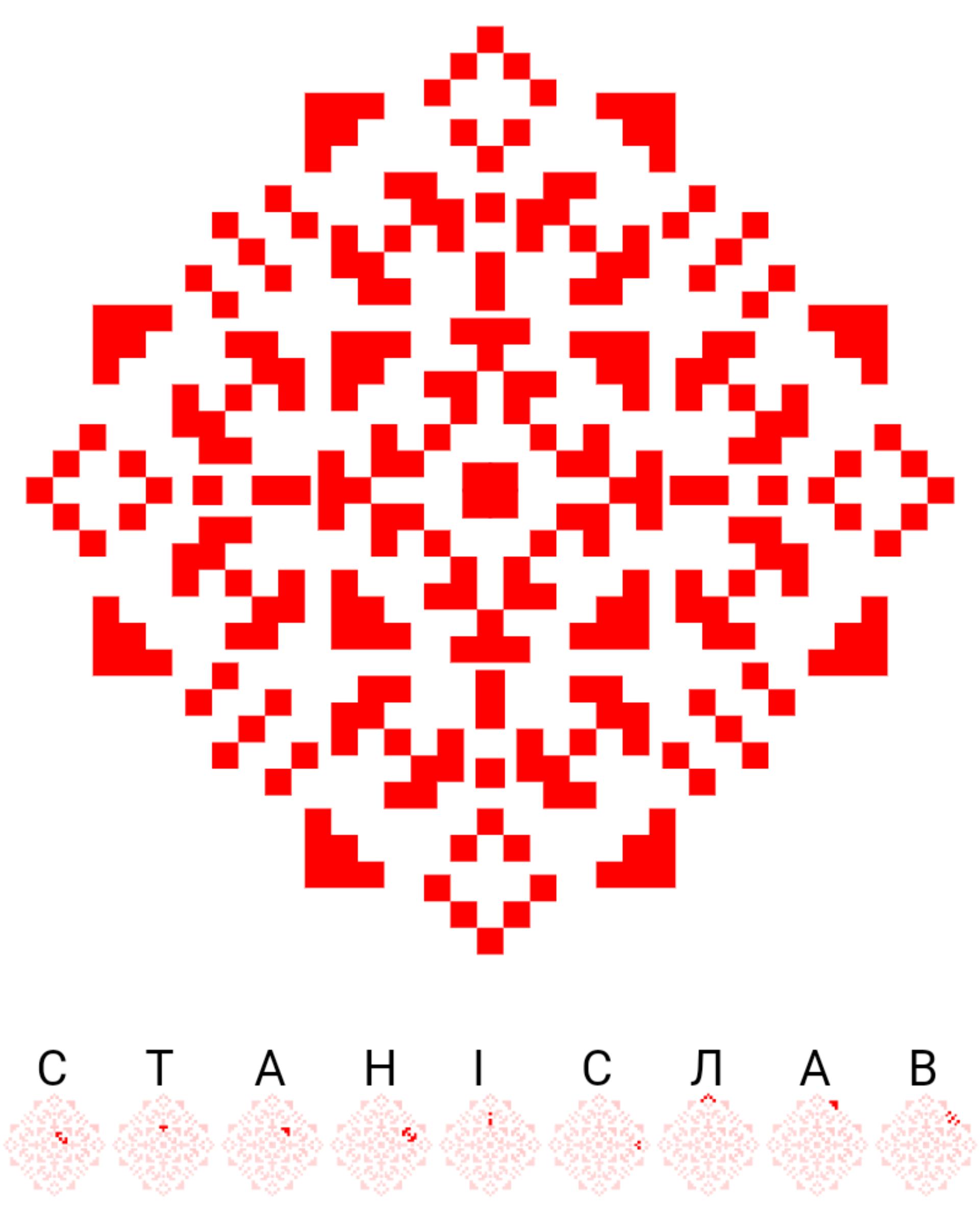 Текстовий слов'янський орнамент: Станіслав