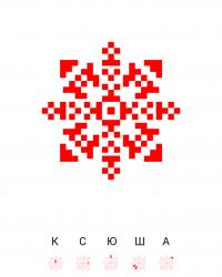 Текстовый украинский орнамент: Ксюша