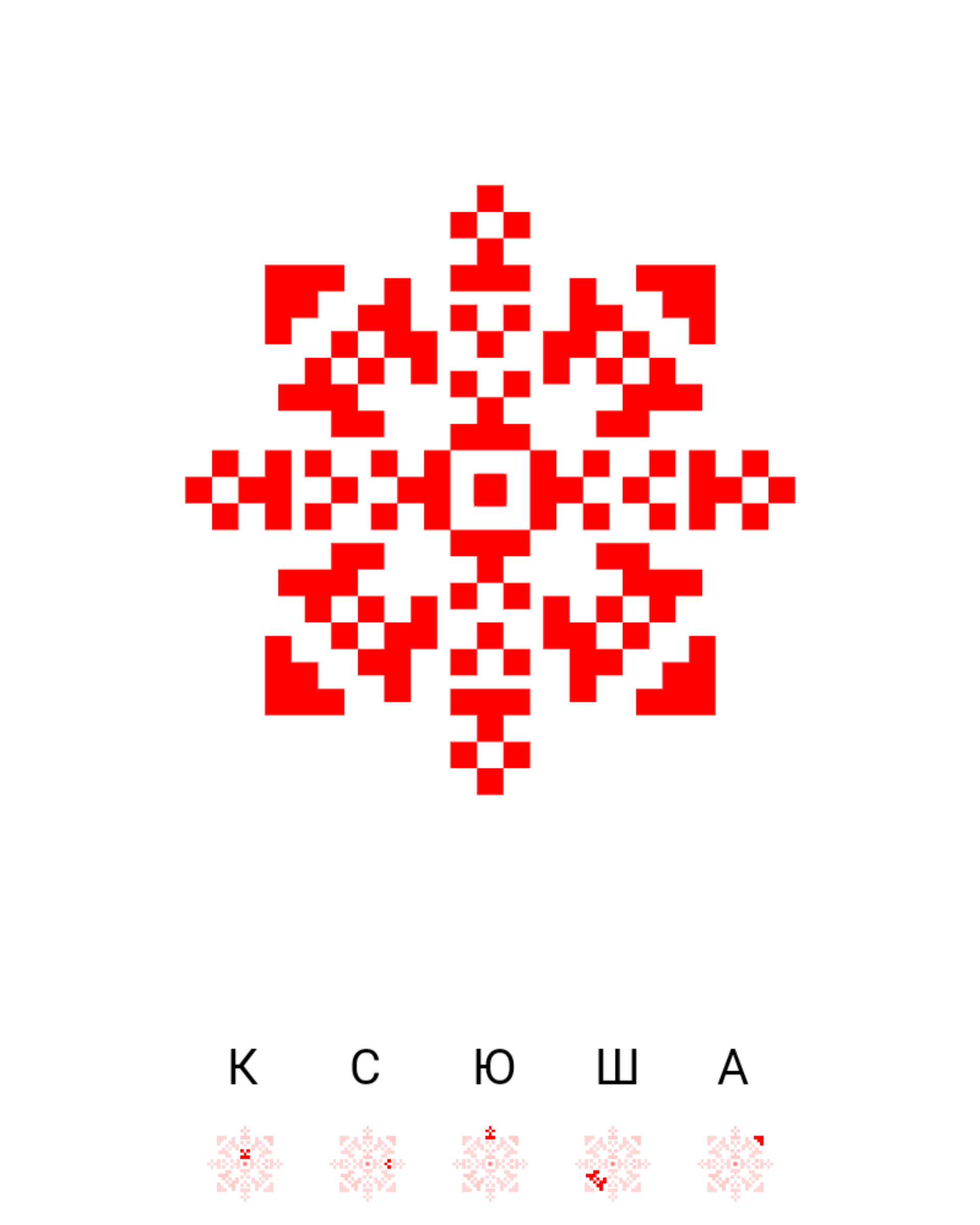 Текстовий слов'янський орнамент: Ксюша