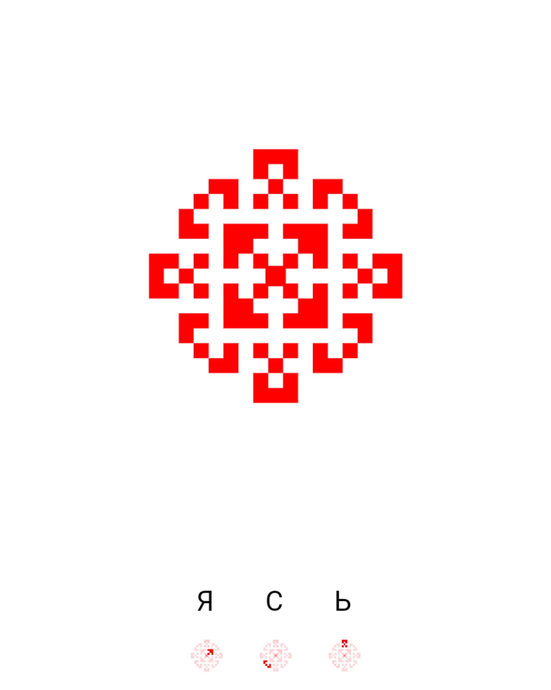 Текстовий слов'янський орнамент: Ясь